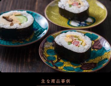 巻き寿司の具
