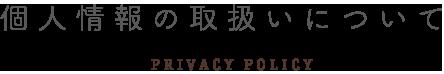 個人情報の取扱について privacy policy