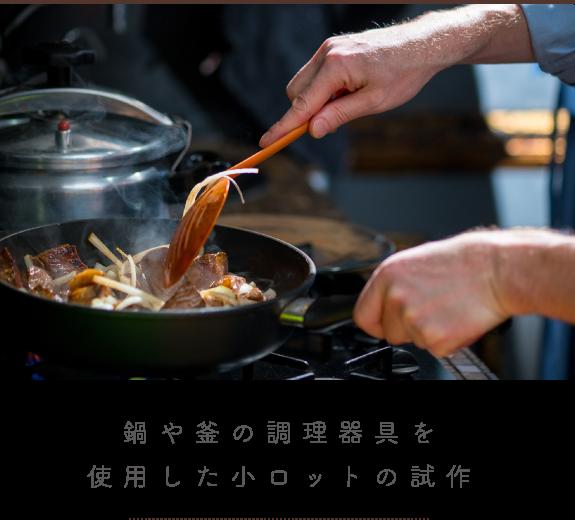 鍋や鎌の調理器具を使用した小ロットの試作