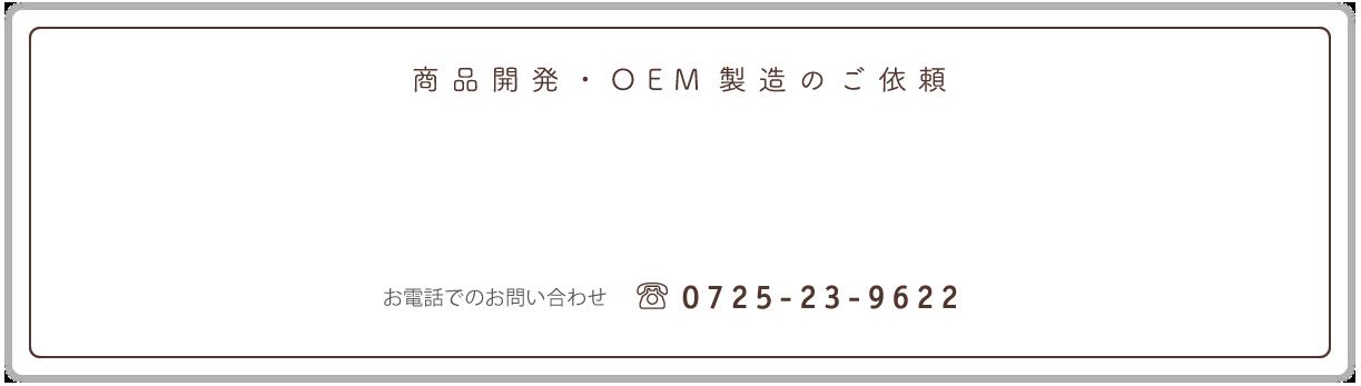 商品開発・OEM製造のご依頼 電話でのお問い合わせ0725-23-9622