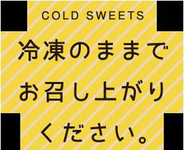 冷凍のままお召し上がりくださ。