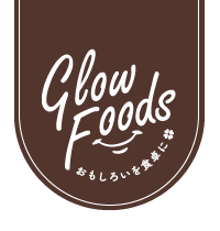 Glow Foodsおもしろいを食卓に