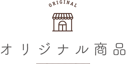 オリジナル商品